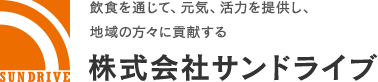 企業概要|行徳,南行徳,妙典を中心に居酒屋を運営している株式会社サンドライブの公式サイトです。